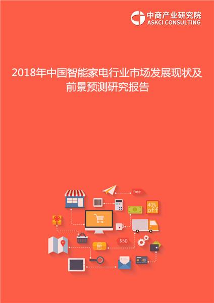 2018年中国智能家电行业市场发展现状及前景预测研究报告