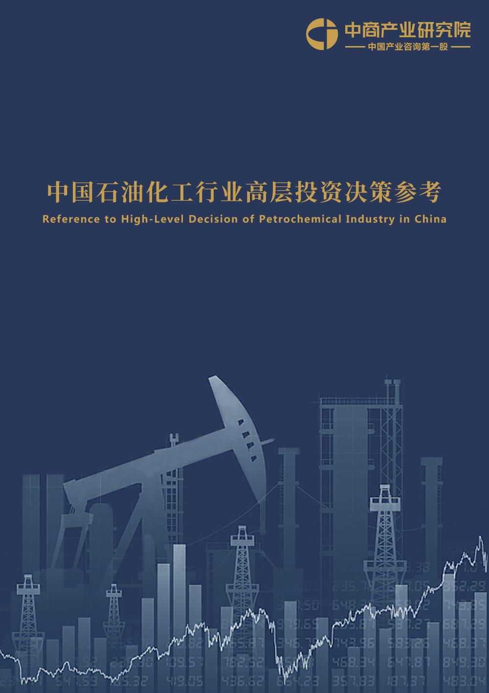 中国石油化工行业投资决策参考(2018年8月)