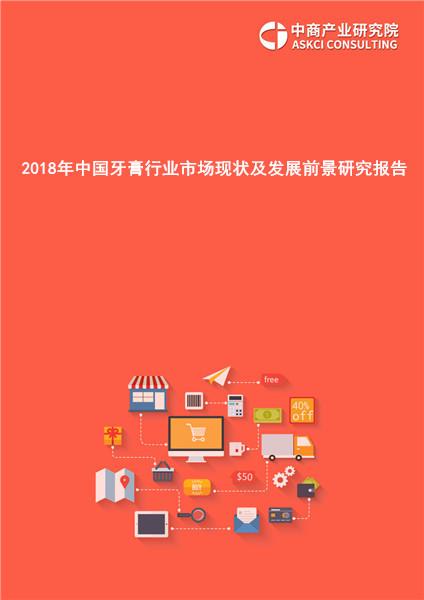 2018年中国牙膏行业市场现状及发展前景研究报告