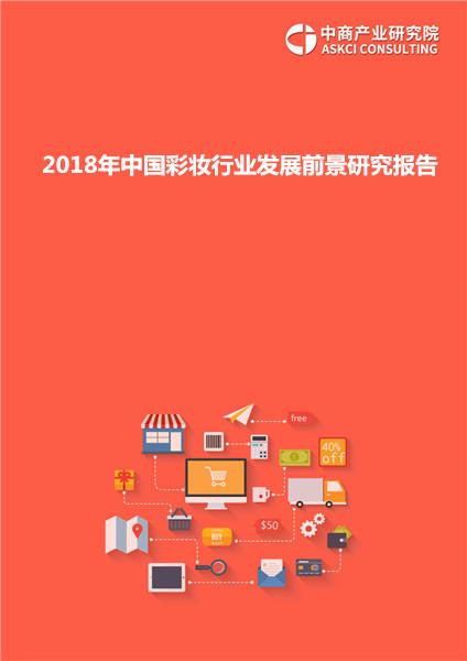 2018年中国彩妆行业发展前景研究报告
