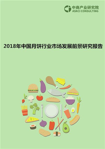 2018年中国月饼行业市场发展前景研究报告