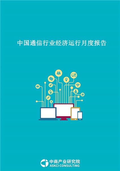中国通信行业经济运行月度报告(2018年7月)