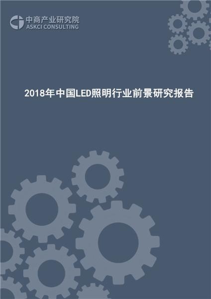 2018年中国LED照明行业前景研究报告