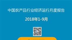 2018年1-9月中国农产品行业经济运行月度报告(附全文)