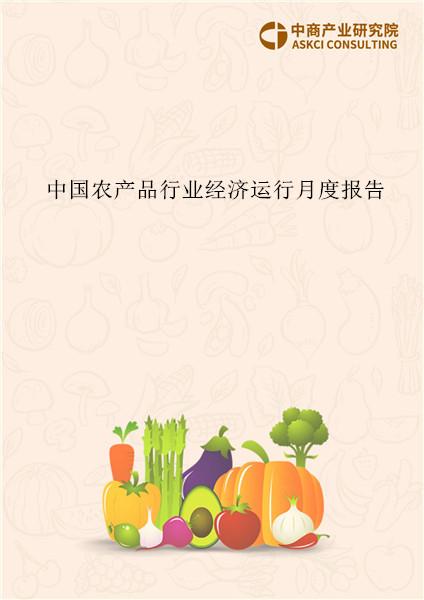 中国农产品行业梦之城娱乐下载地址运行月度报告(2018年8月)