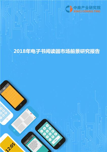 2018年電子書閱讀器市場前景研究報告