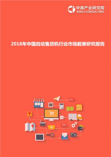 2018年中国自动售货机行业市场前景研究报告