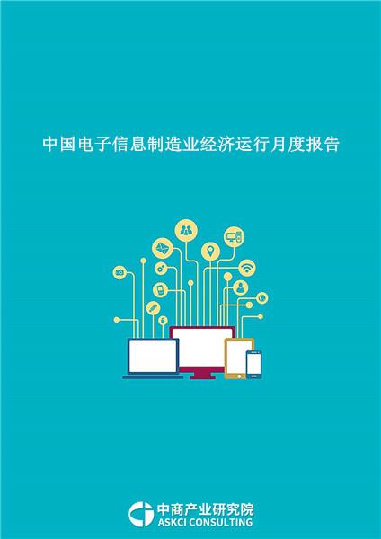 中国电子信息制造业经济运行月度报告(2018年7月)