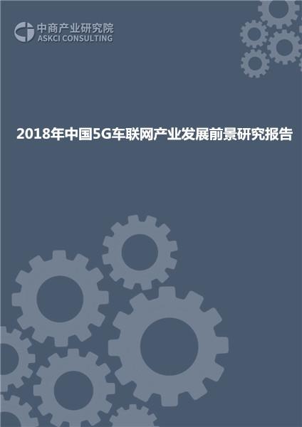 2018年中国5G车联网产业发展前景研究报告