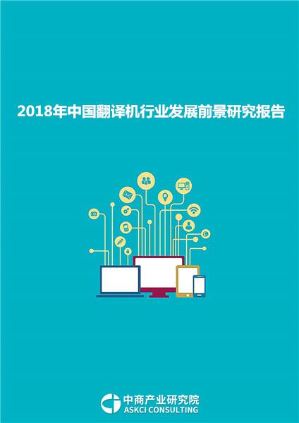 2018年中国翻译机行业发展前景研究报告