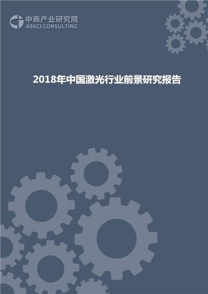 2018年中国激光行业前景研究报告