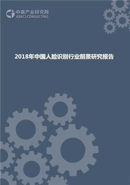 2018年中国人脸识别行业前景研究报告