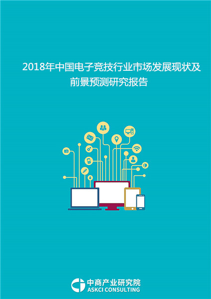 2018年中国电子竞技行业市场发展现状及前景预测研究报告