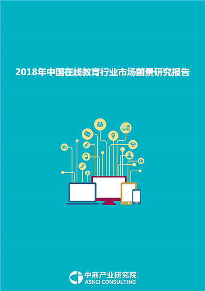 2018年中国在线教育行业市场前景研究报告