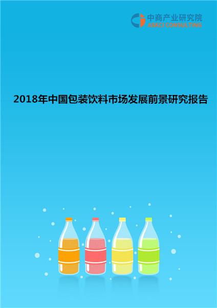 2018年中国包装饮料市场发展前景研究报告