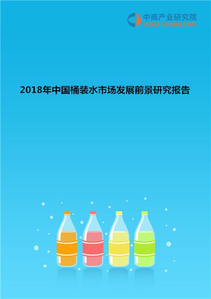 2018年中國桶裝水市場發展前景研究報告