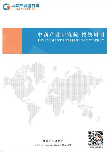 中商产业研究院 投资周刊(2018年第37期)