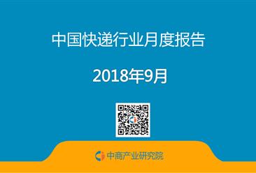 2018年1-9月中国快递物流行业月度报告(完整版)
