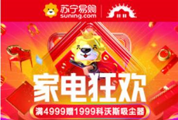 """苏宁智慧零售全面赋能 挖掘县镇消费市场""""万亿""""新蓝海(附图表)"""
