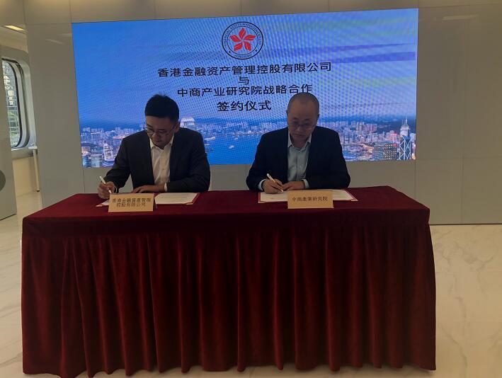 中商产业研究院与香港金控达成战略合作