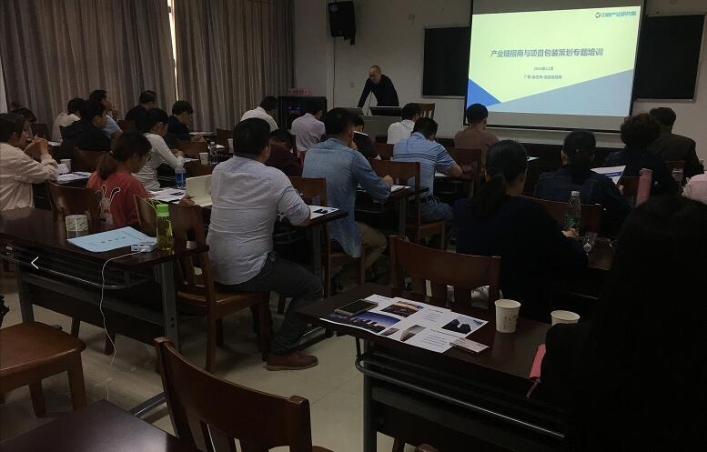 中商产业研究院受邀为崇左市做《产业链招商与项目包装策划》实战培训