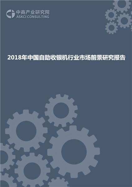 2018年中国自助收银机行业市场前景研究报告