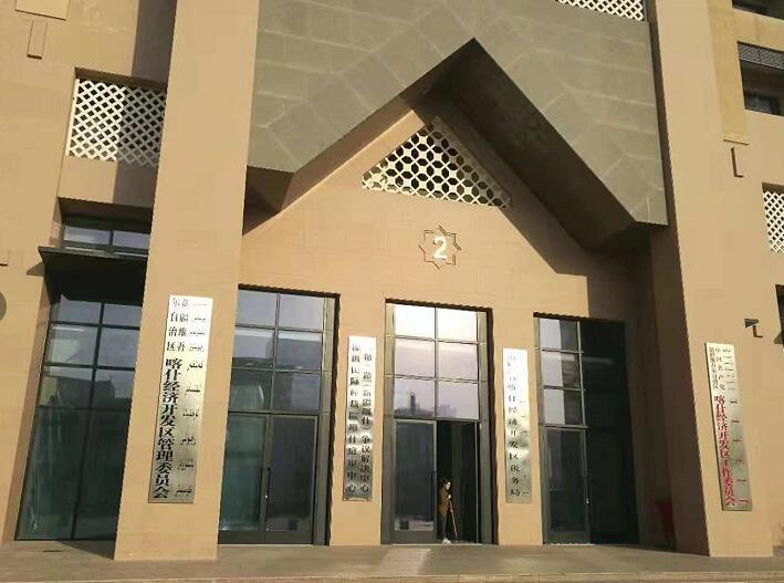 中商产业研究院产业规划团队赴新疆喀什经开区调研