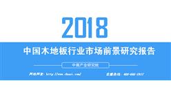 2018年中國木地板行業市場前景研究報告(附全文)