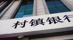 2018中国村镇银行排行榜TOP100