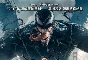 2018年11月单周电影票房排行榜:《毒液》首周7.6亿票房夺冠(11.5-11.11)