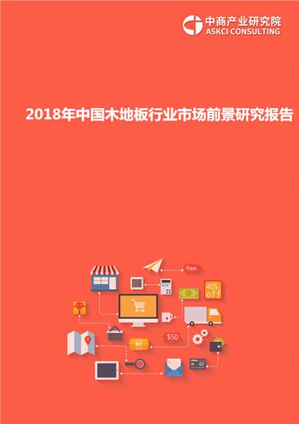 2018年中国木地板行业市场前景研究报告