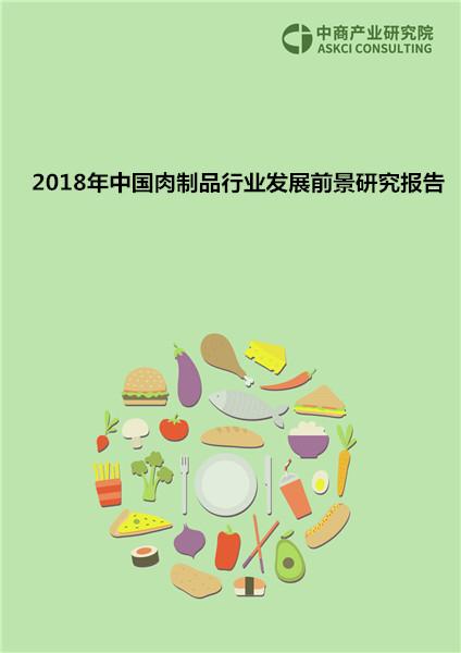 2018年中国肉制品行业发展前景研究报告