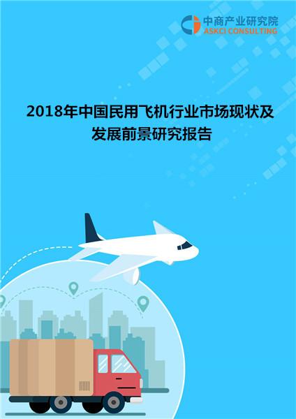 2018年中国民用飞机行业市场现状及发展前景研究报告