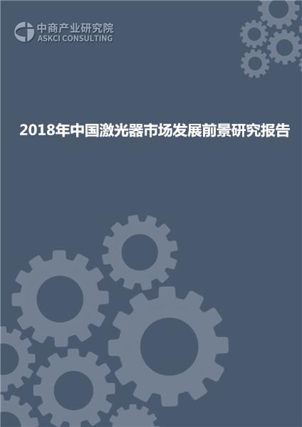 2018年中国激光器市场发展前景研究报告