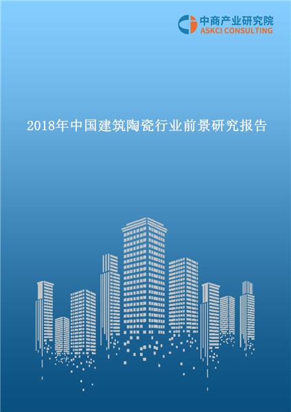 2018年中国建筑陶瓷行业前景研究报告