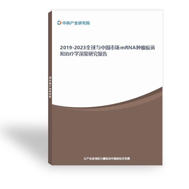 2019-2023全球与中国市场mRNA肿瘤疫苗和治疗学深度研究报告
