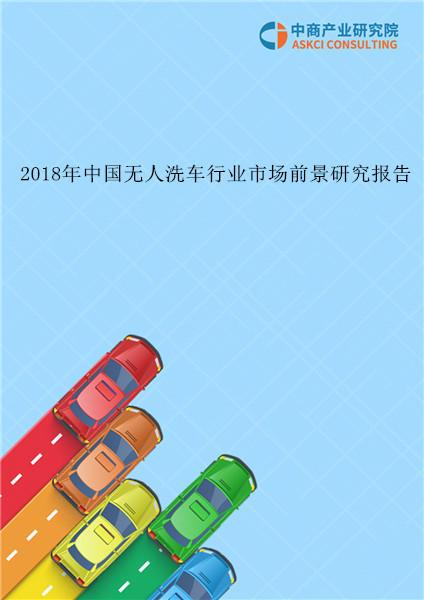 2018年中国无人洗车行业市场前景研究报告