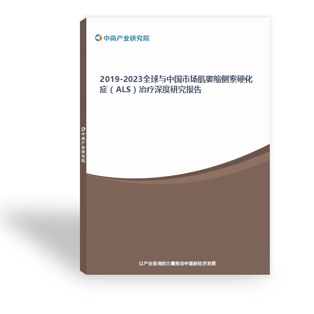2019-2023全球与中国市场肌萎缩侧索硬化症(ALS)治疗深度研究报告