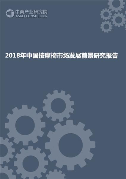 2018年中国按摩椅市场发展前景研究报告