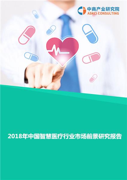 2018年中国智慧医疗行业市场前景研究报告