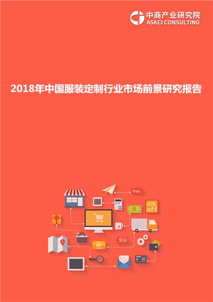 2018年中国服装定制行业市场前景研究报告