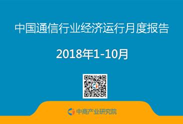 2018年1-10月中国通信行业经济运行月度报告