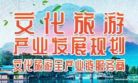 文化旅游产业发展规划