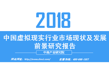 2018年中国虚拟现实行业市场现状及发展前景研究报告