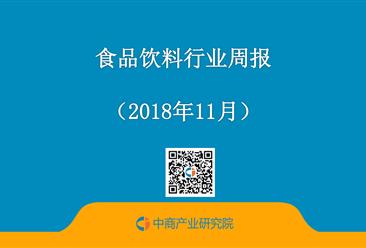 2018年11月食品饮料行业周报:华润啤酒将以23.55亿港元收购喜力中国业务(11.5-11.11)