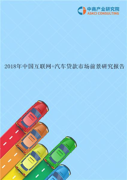 2018年中国互联网+汽车贷款市场前景研究报告