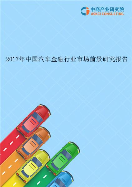 2017年中国汽车金融行业市场前景研究报告