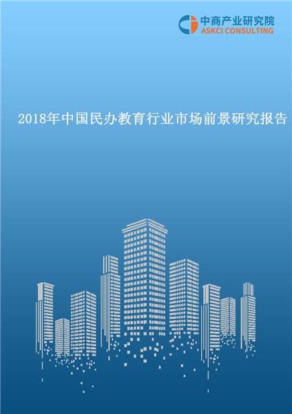 2018年中国民办教育行业市场前景研究报告
