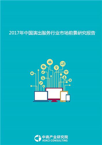 2017年中国演出服务行业市场前景研究报告