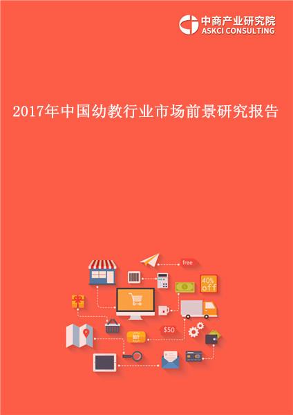 2017年中国幼教行业市场前景研究报告